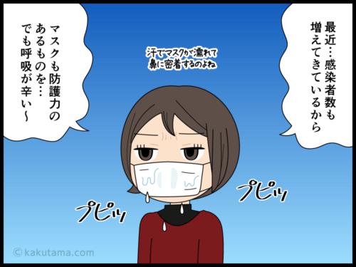 真夏日が辛い漫画2