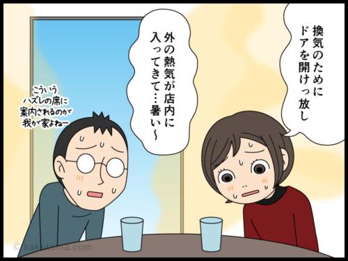 真夏日が辛い漫画3