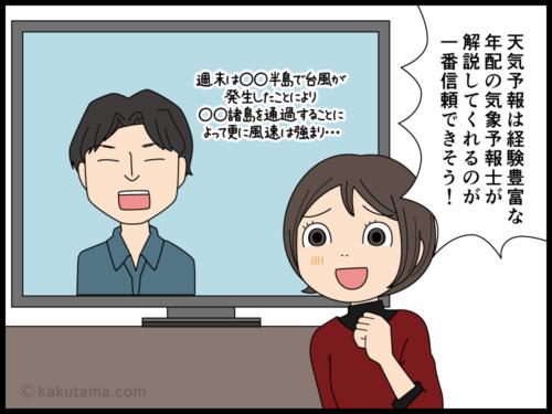 自分の意見を言う気象予報士に憧れる漫画3
