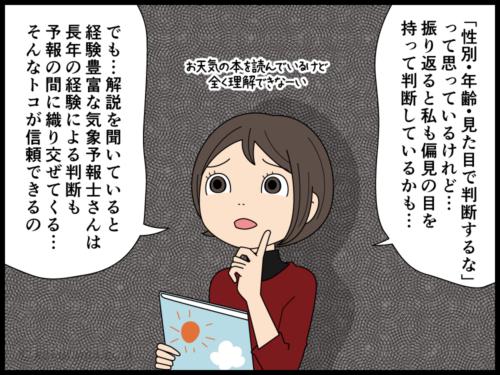 自分の意見を言う気象予報士に憧れる漫画4