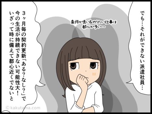 請求書で心が凹む派遣社員の漫画3