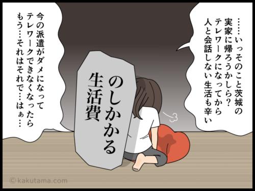 請求書で心が凹む派遣社員の漫画4
