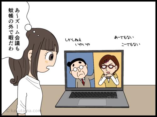 ズーム会議中に飲み物の音を聞かれて恥ずかしくなる派遣社員の漫画1