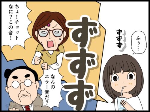 ズーム会議中に飲み物の音を聞かれて恥ずかしくなる派遣社員の漫画2