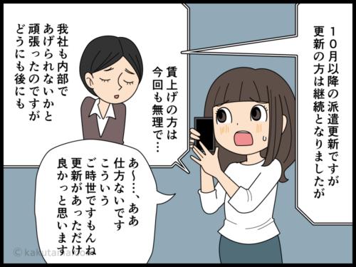 派遣の契約更新はあったが待遇にもやもやする派遣社員の漫画1