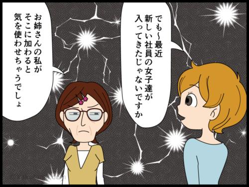 ランチタイムは孤独でもいい自由に過ごしたい派遣社員の漫画3