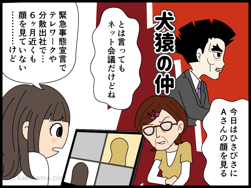 ネット会議中に苦手な人の顔を見てしまう派遣社員の漫画1