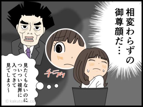 ネット会議中に苦手な人の顔を見てしまう派遣社員の漫画3