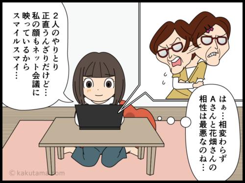 ネット会議中に苦手な人の顔を見てしまう派遣社員の漫画2