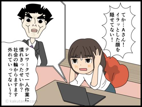 ネット会議中に苦手な人の顔を見てしまう派遣社員の漫画4