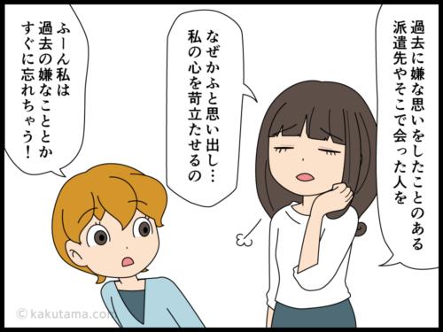 嫌な思い出とうまく付き合っていく派遣社員の漫画1