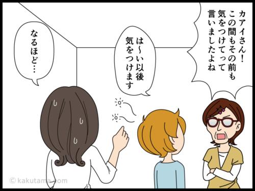 嫌な思い出とうまく付き合っていく派遣社員の漫画4