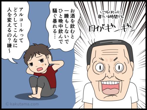 アルコールが嫌いな酒飲みの漫画3