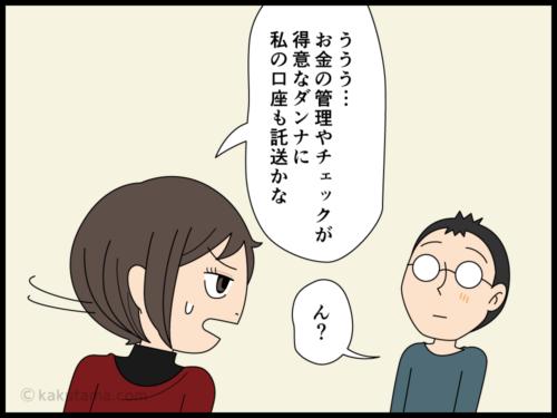 ダンナがお金を使い込んだらそれなりの仕返しをしようと思う主婦の漫画2