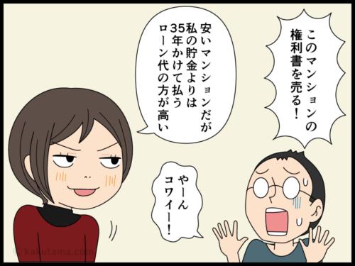 ダンナがお金を使い込んだらそれなりの仕返しをしようと思う主婦の漫画4