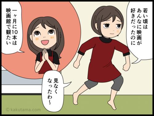 映画を観ていて自分の老いを感じる主婦の漫画1