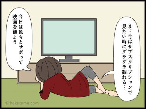 映画を観ていて自分の老いを感じる主婦の漫画2