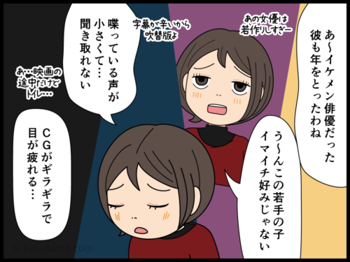 映画を観ていて自分の老いを感じる主婦の漫画3