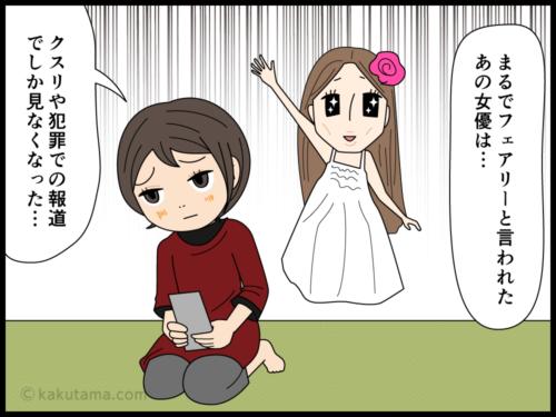スターも人間だとわかっちゃいるが私生活を報道されすぎるとげんなりする漫画3