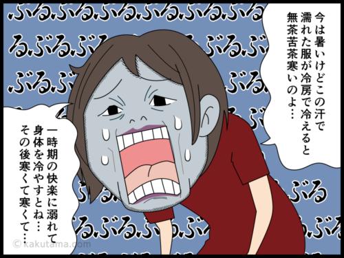 ジョギング後に冷房にあたりたくないランナーの漫画3