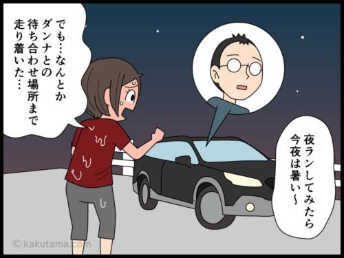 ジョギング後に冷房にあたりたくないランナーの漫画1