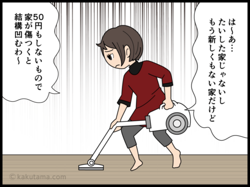 フローリングを傷つけて凹む主婦の漫画4