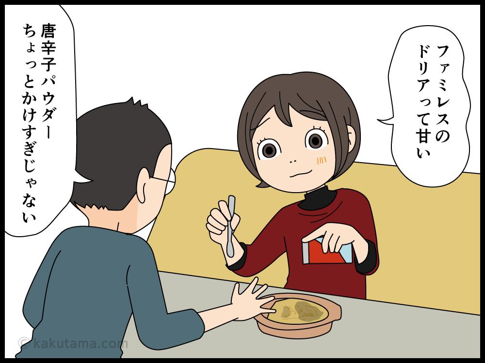 前の日に食べたホットペッパーがお尻に効果を与える漫画1