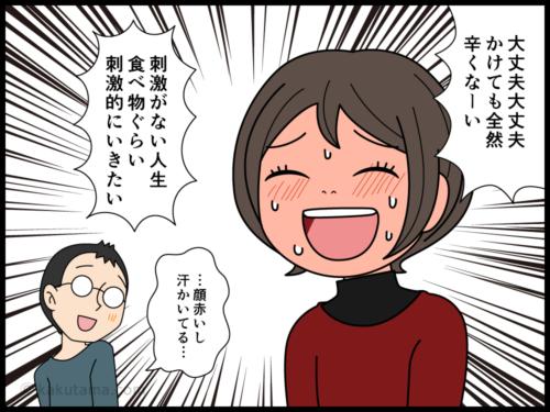 前の日に食べたホットペッパーがお尻に効果を与える漫画2