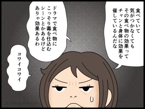 前の日に食べたホットペッパーがお尻に効果を与える漫画4