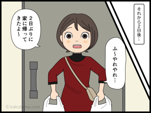 奥さんの留守を楽しもうと思うダンナに脅しをかけておく主婦の漫画3