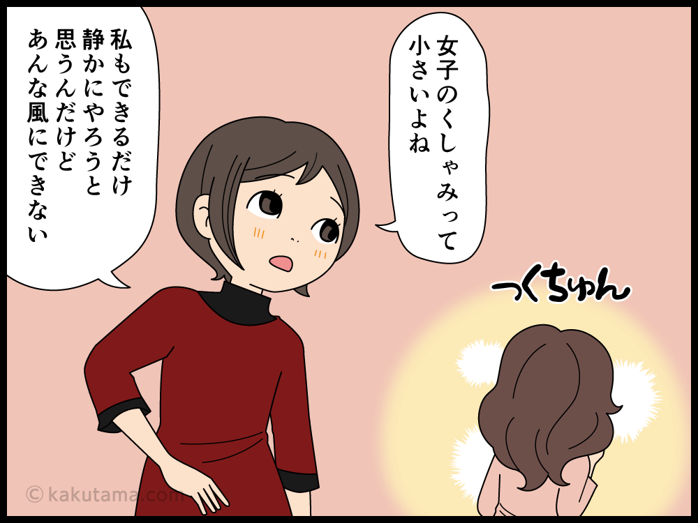 オジサンのくしゃみの勢いが嫌だなと思う漫画1