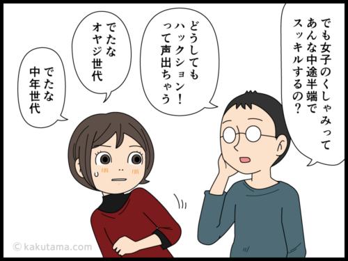 オジサンのくしゃみの勢いが嫌だなと思う漫画2