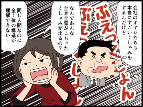 オジサンのくしゃみの勢いが嫌だなと思う漫画3