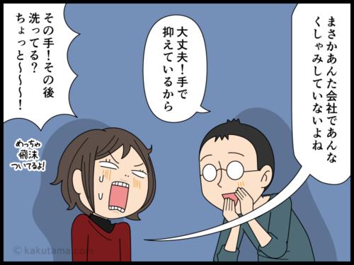 オジサンのくしゃみの勢いが嫌だなと思う漫画4