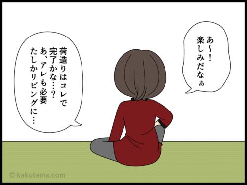 妻の外泊が嬉しいダンナの漫画2