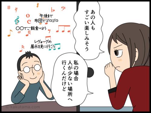 妻の外泊が嬉しいダンナの漫画3