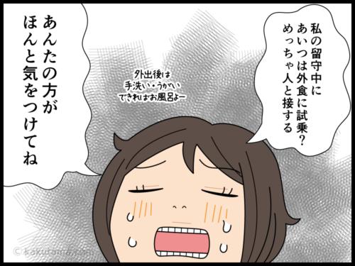 妻の外泊が嬉しいダンナの漫画4