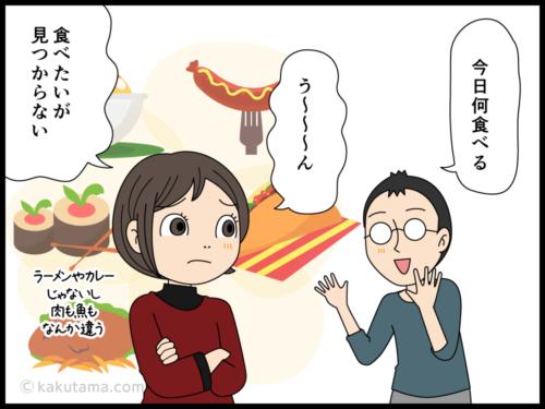 妻の外泊で気ままに食事をとるダンナの漫画1