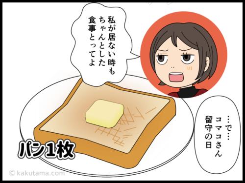 妻の外泊で気ままに食事をとるダンナの漫画3