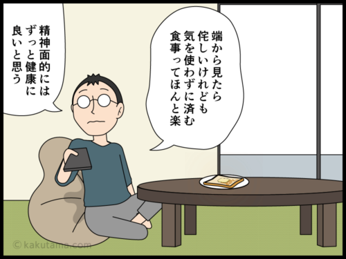 妻の外泊で気ままに食事をとるダンナの漫画4