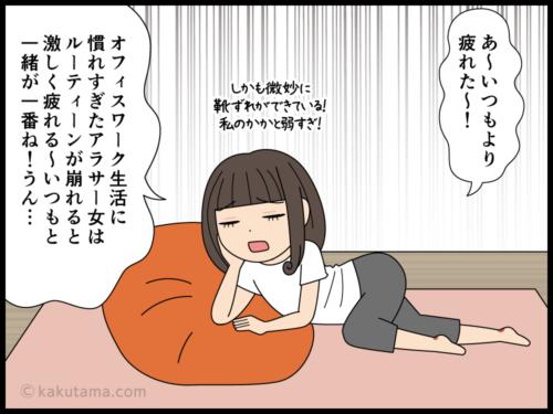 オフィスワークの派遣社員がが外出すると結構疲れる漫画4