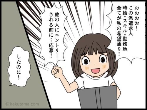 派遣の求人案件にエントリーしても返信がなくて凹む派遣社員の漫画2