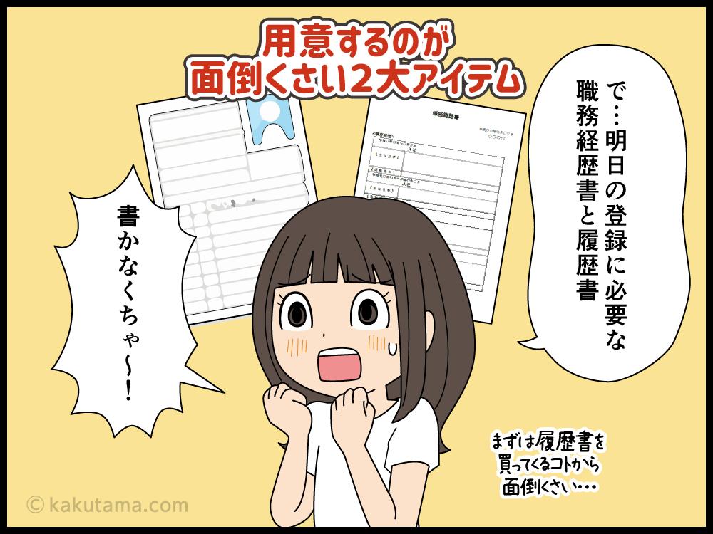 履歴書を書き損じてイライラする派遣社員の漫画1
