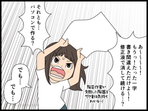 履歴書を書き損じてイライラする派遣社員の漫画3