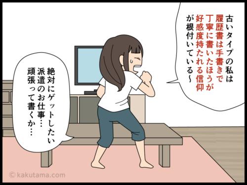 履歴書を書き損じてイライラする派遣社員の漫画4