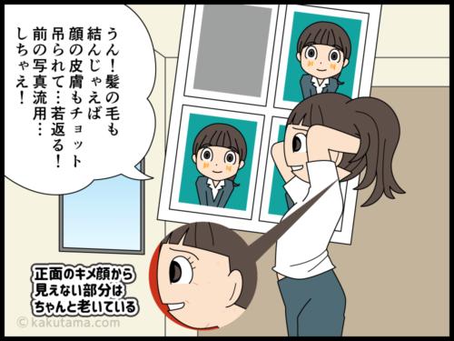 履歴書に貼る証明写真をケチる派遣社員の漫画4