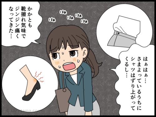 派遣会社は新宿副都心に会社を構えているコトが多い漫画3