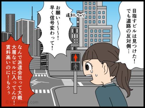 派遣会社は新宿副都心に会社を構えているコトが多い漫画4