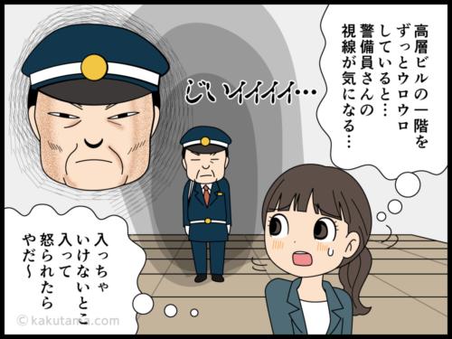 派遣登録へ行った高層ビルの1階で迷子になる派遣社員の漫画3