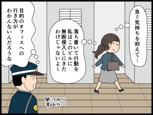 派遣登録へ行った高層ビルの1階で迷子になる派遣社員の漫画4